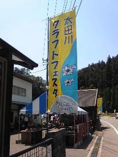 太田川クラフトフェスタ2日目