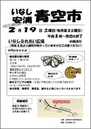 Aozoraichi_3