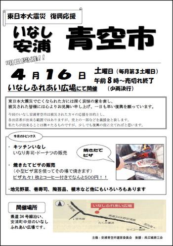 Aozoraichi20110416_2