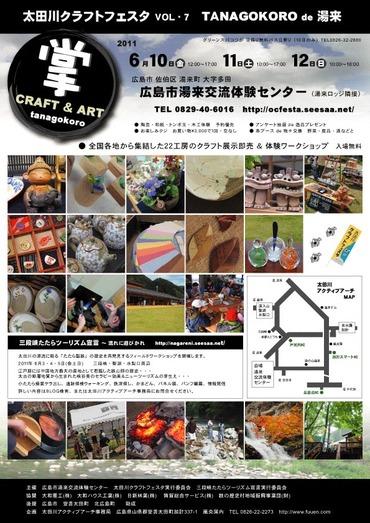 Ootagawa_2011s