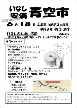 Aozoraichi20110618_2