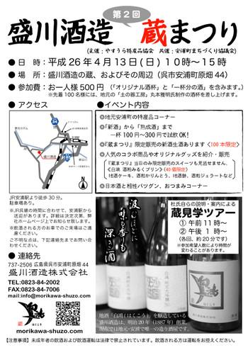 Kuramatsuri2014