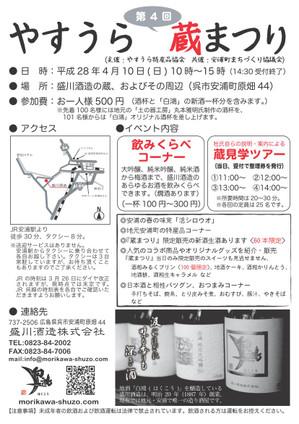 Kuramatsuri2016_01_2