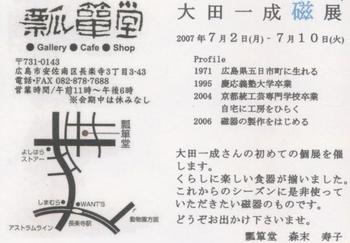 Gt8500_001